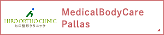 HIRO ORTHO CLINIC ヒロ整形クリニック MedicalBodyCare Pallas