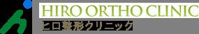 HIRO ORTHO CLINIC ヒロ整形クリニック