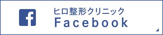 ヒロ整形クリニック Facebook
