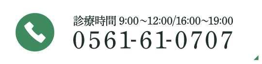 診療時間 9:00~12:00/16:00~19:00 0561-61-0707